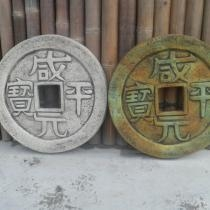 Chinese Coin Square Hole